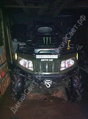 Квадроцикл Arctic Cat с фарой 72 ВТ  (24 диода)